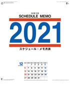 Schedule Memo 2021 Calendar (Japan Version)