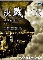 Jue Zhan Zhong Huan : Ba Bai Ren Sheng( San)