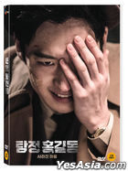 The Phantom Detective (2016) (DVD) (Korea Version)
