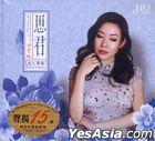 Si Jun (HQCD) (China Version)