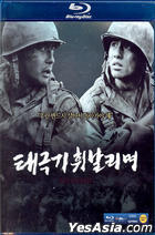 Tae Guk Gi: The Brotherhood of War (Blu-ray) (Korea Version)