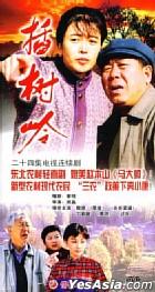 Cha Shu Ling (Vol.1-24) (End) (China Version)