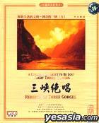 A civilization about to be lost (VCD) (5) Rebirth of Three Gorges (China Version)