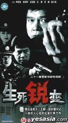 SHENG SI RUI BIAN (Vol. 1-21) (China Version)