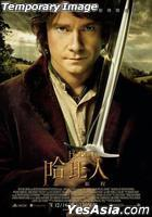 The Hobbit: An Unexpected Journey (2012) (Blu-ray) (2D + 3D) (4-Disc Normal Edition) (Taiwan Version)