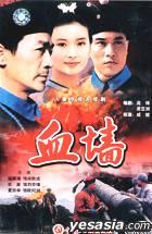 XIE QIANG (Vol. 1-8) (China Version)