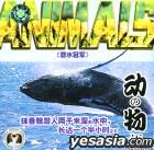 Dong Zhi Wu Yu Qian Shui Guan Jun (VCD) (China Version)