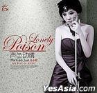Lonely Poison DSD (China Version)