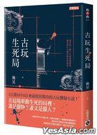 Gu Wan Sheng Si Ju