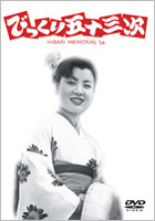 BIKKURI 53 TSUGI (Japan Version)