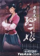Shui Hu Ying Xiong Pu - Gangster Inn (DVD) (Taiwan Version)