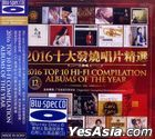 2016 Top 10 Hi-Fi Compilation Albums Of The Year (2 Blu-spec CD) (China Version)