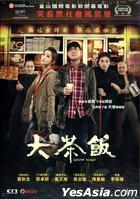 Gangster Pay Day (2014) (DVD) (Hong Kong Version)