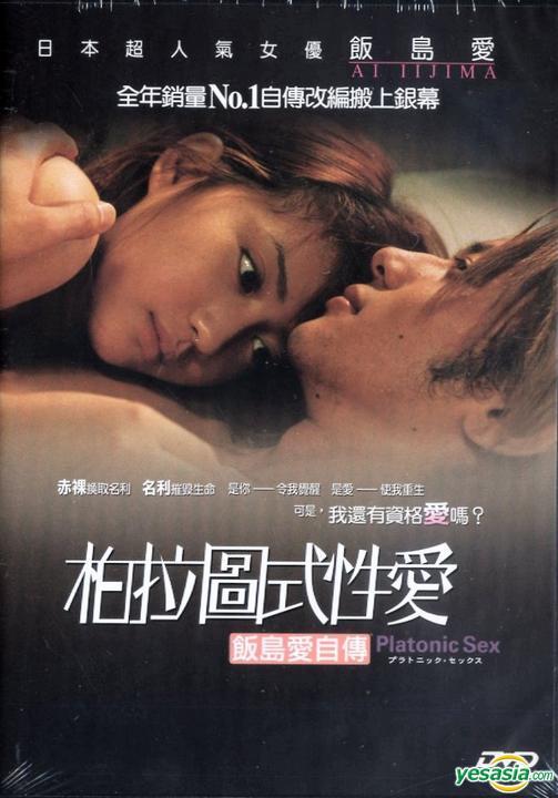 Pin on Japan JAV AV idols, sexy girls & adult movie posters