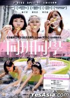 Lazy Hazy Crazy (2015) (DVD) (2-Disc Edition) (Hong Kong Version)