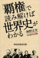 haken de yomitokeba sekaishi ga wakaru shiyoudenshiya ougon bunko shi 19 1