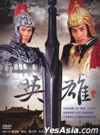 英雄 (DVD) (完) (台湾版)