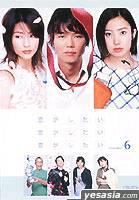 Koi ga shitai, koi ga shitai, koi ga shitai (DVD) (Vol.6) (Japan Version)