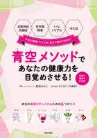 sora mesotsudo de anata no kenkouriyoku o mezamesaseru aozora mesotsudo de anata no kenkouriyoku o mezamesaseru