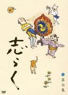 Tatekawa Shiraku Chapter 7 - 'Kaen Daiko', 'Obake Nagaya', 'Toyoshiga no Shi' (DVD) (Japan Version)