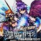 风色英雄传 Online : 圣魔重生 (风暴降灵包)