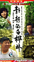Meditations On The White Birch Forest (H-DVD) (End) (China Version)