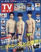 Weekly TV Guide (Ishikawa/Toyama/Fukui Edition) 22002-05/14 2021
