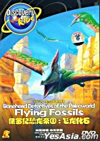 Bonehead Detectives Of The Paleoworld Flying Fossils (DVD) (China Version)