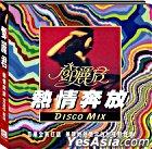 Teresa Teng Re Qing Ben Fang Disco Mix