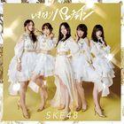 Ikinari PUNCH LINE [Type A] (SINGLE+DVD) (Normal Edition)  (Japan Version)