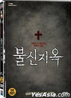 不信地獄(韓国版)