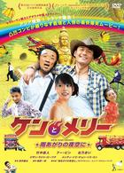 Ken and Mary: The Asian Truck Express (DVD)(Japan Version)