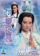 觀世音 (DVD) (1-17集) (完) (數碼修復) (TVB劇集)