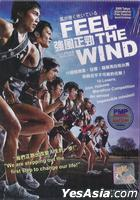 Feel The Wind (DVD) (English Subtitled) (Malaysia Version)
