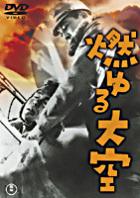 Moyuru Ozora (Japan Version)