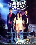 Bring It On, Ghost (2016) (DVD) (Ep. 1-16) (End) (English Subtitled) (tvN TV Drama) (Malaysia Version)