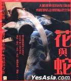 Flower & Snake (VCD) (Hong Kong Version)