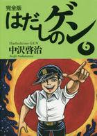 hadashi no gen 6 6 kanzemban