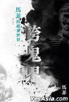 Kua Gui Jie  Ma Fei De Ling Yi Shi Jie