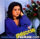 Feng Er Chui Da Di (Singapore Version)