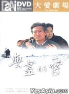 无尽的爱 (完) (台湾版)