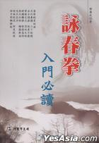 Yong Chun Quan Ru Men Bi Du( FuVCD)