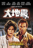 Earthquake (DVD) (First Press Limited Edition) (Japan Version)