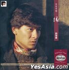 Bu Ke Bu Xin... Yuan (Re-mastered by ARS) (Vinyl LP) (Limited Edition)
