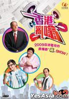Hong Kong Gossip Vol.2 (DVD) (ATV Program) (Hong Kong Version)