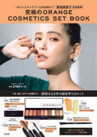 Ultimate ORANGE COSMETICS SET BOOK