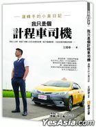 Wo Zhi Shi Ge Ji Cheng Che Si Ji : Yun Zhuan Shou De Xiao Huang Ri Ji