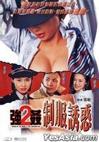 Raped By An Angel 2:The Uniform Fan (1998) (DVD) (2020 Reprint) (Hong Kong Version)