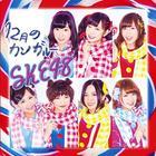 12 Gatsu no Kangaroo [Type D](SINGLE+DVD) (Normal Edition)(Japan Version)