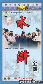 Outlaws Of The Marsh (DVD) (Ep. 1-40) (End) (China Version)